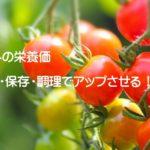 トマトの選び方・保存・調理で栄養価アップする方法!大玉とミニトマトの比較と効果