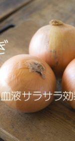 タマネギの間違った調理法で血液サラサラ効果ゼロになる!飴色玉ねぎ時短調理法と効能