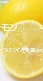 発酵塩レモンとレモンソースレシピ!皮とワタに多いビタミンCを効率よく摂取する方法