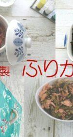 栄養たっぷり常備食「自家製ふりかけ」レシピ7選!市販品「京らー油ふりかけ」最高!
