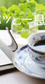 """付加価値の多い美味しい""""小川珈琲""""エシカル消費コーヒー!効能や人体への作用"""