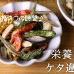深刻な栄養不足解消のおすすめはコレ!おやつの時間は江戸時代の「八つ時」で間食を!