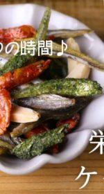 おやつの時間は江戸時代の「八つ時」で間食を!現代人の深刻な栄養不足