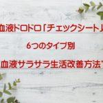 """血液ドロドロ漢方「チェックシート」6つのタイプ別""""血液サラサラ生活改善方法"""""""