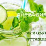 バテぎみの夏!予防にいい飲み物レシピと健康的な塩飴はコレ!水分・塩・ミネラルの重要性