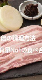 豚肉の栄養パワー10倍の調理方法と効果効能!ビタミンB1含有量No1と食べ合わせはコレ!