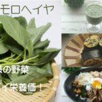 ネバネバ野菜「モロヘイヤ」の効果効能!栄養アップの食べ合わせ冷凍保存レシピ6選