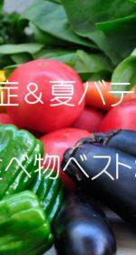 夏バテ対策で効果ある食べ物おすすめ20選!熱中症予防の食材で効率よい食事