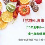 """老化原因の糖化「抗糖化食事法」7つの食事ルールと食べ物30品目で""""老化促進物質AGE""""を増やさない"""