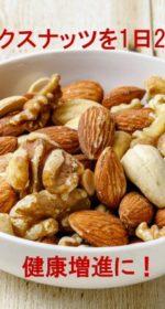 低糖質食「ロカボナッツ」健康で理想体重に!ミックスナッツ効果アップレシピ8選