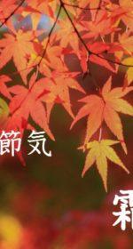 二十四節気の秋【霜降-そうこう】10/23~11/6頃:実りの秋は体調管理をしっかりと