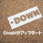 Googleがアップデートに関わるYMYLに対してアルゴリズム更新?アクセス数半減した!