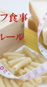 「ロカボ食」試してみたら1週間で3㎏減だった!糖質オフ食事の3つのルールとケトン体