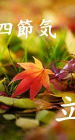 二十四節気の冬【立冬-りっとう】11/7~21頃:体は貯蔵の季節!必ず温めるべき部位