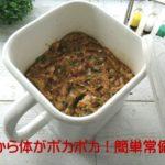 朝からポカポカ簡単「手当て食・ねぎ味噌」1か月冷蔵保存可能のラクラク温活で風邪予防