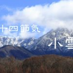 二十四節気の冬【小雪-しょうせつ】11/22~12/7頃:寒さが増してくる時期で体温調整に注意