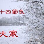 二十四節気の冬【大寒-だいかん】1/20~2/3頃:スタート位置が決定される