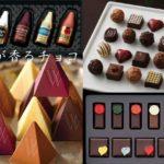 酒入りチョコレートで大人の至福の時間を贈る!お取り寄せ特集