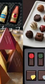【2019年大人のバレンタイン】酒入りチョコレートで大人の至福の時間を贈る!お取り寄せ特集