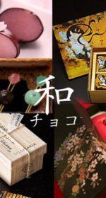 バレンタイン和風チョコレートは日本の伝統が生きて美しい!2019年お取り寄せ特集