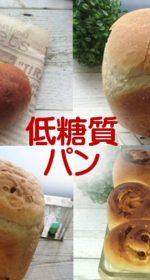 低糖質パンの作り方「ふすま」糖質84%オフ!食物繊維3倍以上!フライパンやトースターOK!