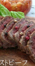 フライパンで簡単「ローストビーフ」レシピ|おもてなしで手作りソース