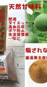 天然甘味料「羅漢果」効能と副作用|ラカンカ主原料でないエリスリトールが多い商品リスト