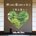 禅(ZEN)道(DOU)を学ぶ丁寧な暮らしと精進料理で心と体を整える