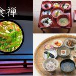 「食禅(ZIKI-ZEN)」禅的な食生活の心得-心と体の整え方