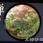 片付ける禅(ZEN)の作法「空の空間」四季の移ろいを感じ豊かに!