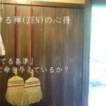 片付ける禅(ZEN)の心得「捨てる基準」モノに命を与えているか?