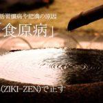 「食原病」は生活習慣病や肥満の原因…食禅(ZIKI-ZEN)で正す