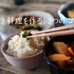 精進料理を作る「3つの心得」喜心・老心・大心で考えさせられた食禅