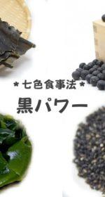細胞の力を強くする黒い食品パワーとは?色と食材の七色健康食事法
