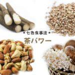 細胞の力を強くする茶の食品パワーとは?色と食材の七色健康食事法