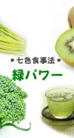 細胞の力を強くする緑の食品パワーとは?色と食材の七色健康食事法