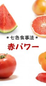 細胞の力を強くする赤の食品パワーとは?色と食材の七色健康食事法