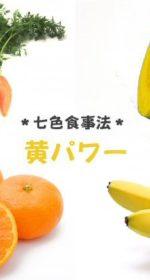 細胞の力を強くする黄の食品パワーとは?色と食材の七色健康食事法
