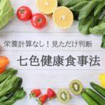 【七色健康食事法】色で簡単にバランスよい細胞の力を高めるメニュー
