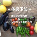 体臭予防|注意して食べるモノと食べて改善される食材!生活習慣対策