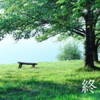 終活は幸せな未来のために!100年人生二毛作