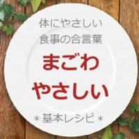 健康食事の合言葉「まごはやさしい」基本レシピ