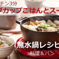 栄養を逃がさない「無水鍋料理」&レンジでチン「マグカップごはんとスープ」