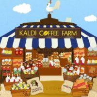 KALDE-カルディで食を彩る