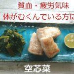 空芯菜(エンサイ)栄養|疲労・貧血・むくみ気味解消食べ合せレシピ