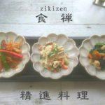 """精進料理とは""""食禅""""の基本:心と体を整える方法が世界で注目!"""