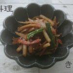 """精進料理レシピ""""きんぴら""""金太郎から由来!細切りにして甘辛く炒めた料理"""