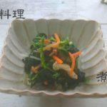 """精進料理レシピ""""煮びたし""""不足気味の緑黄野菜類を取るのが簡単"""