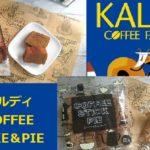 """カルディ""""コーヒー味""""大絶賛オリジナルスイーツ「クーベルチュールチョコレートコーヒーケーキ」&「スティックパイ」"""