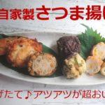 """ふわふわ食感!簡単自家製""""さつま揚げ""""市販のすり身で料亭のような薩摩揚げレシピ!"""